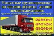 Грузоперевозки по Украине,  Европе,  России